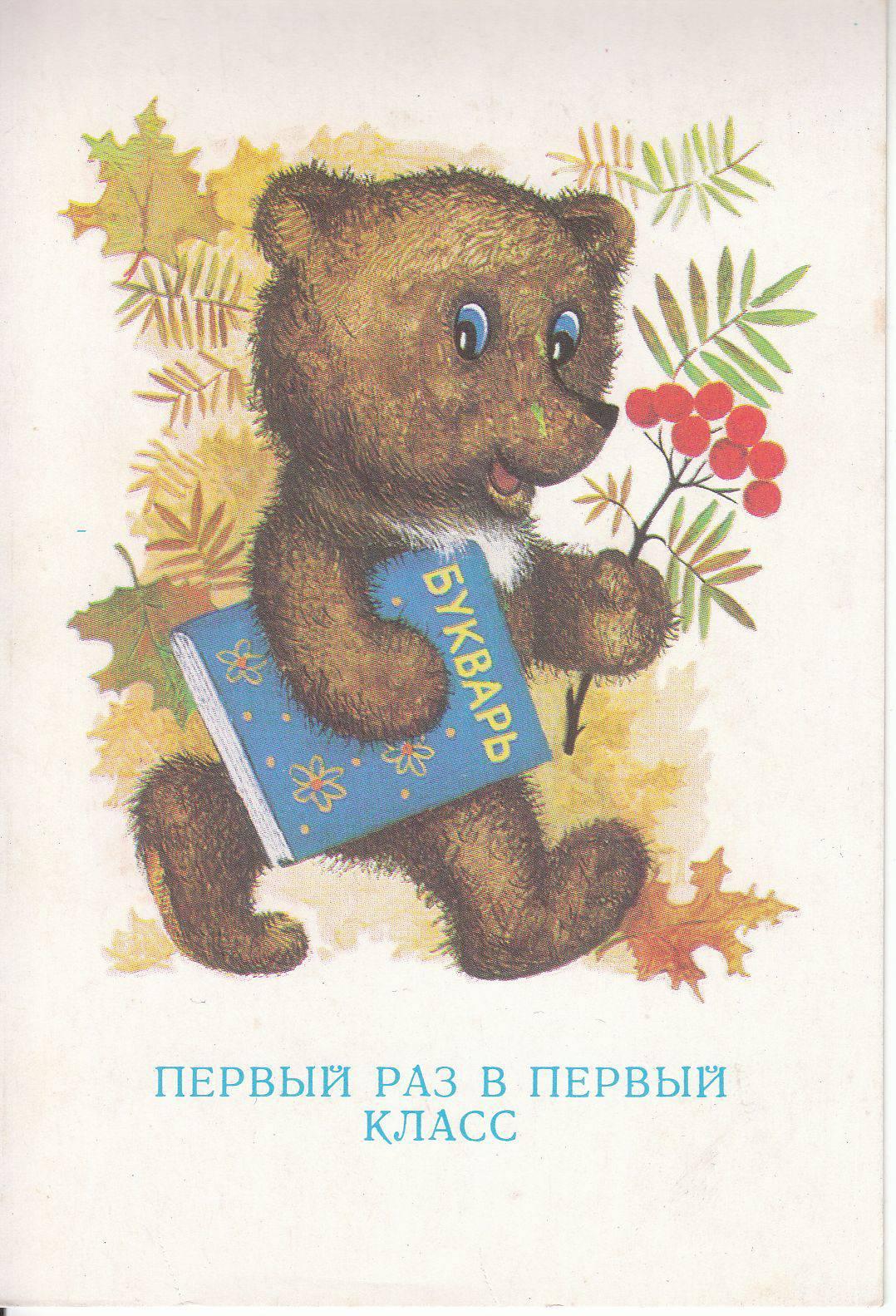 Осень плакаты открытки советские, любимому парню