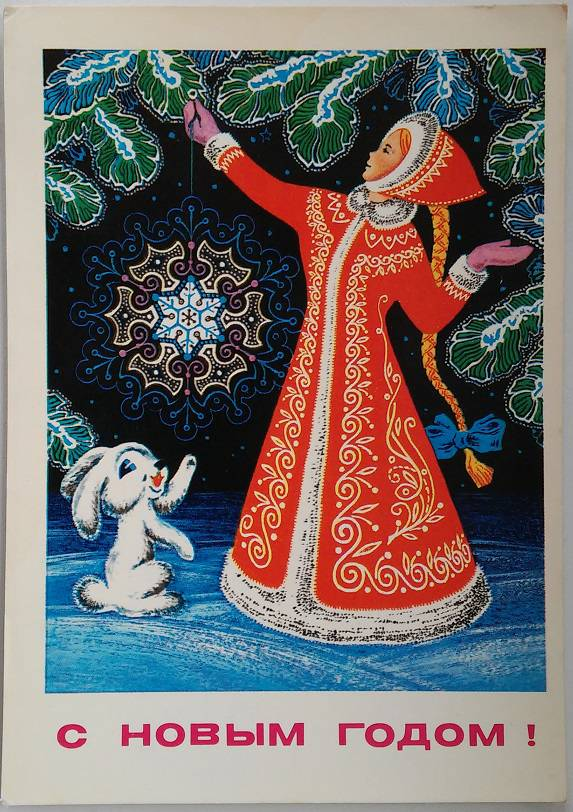 юбка удмуртская открытка с новым годом количество вид инвентаря