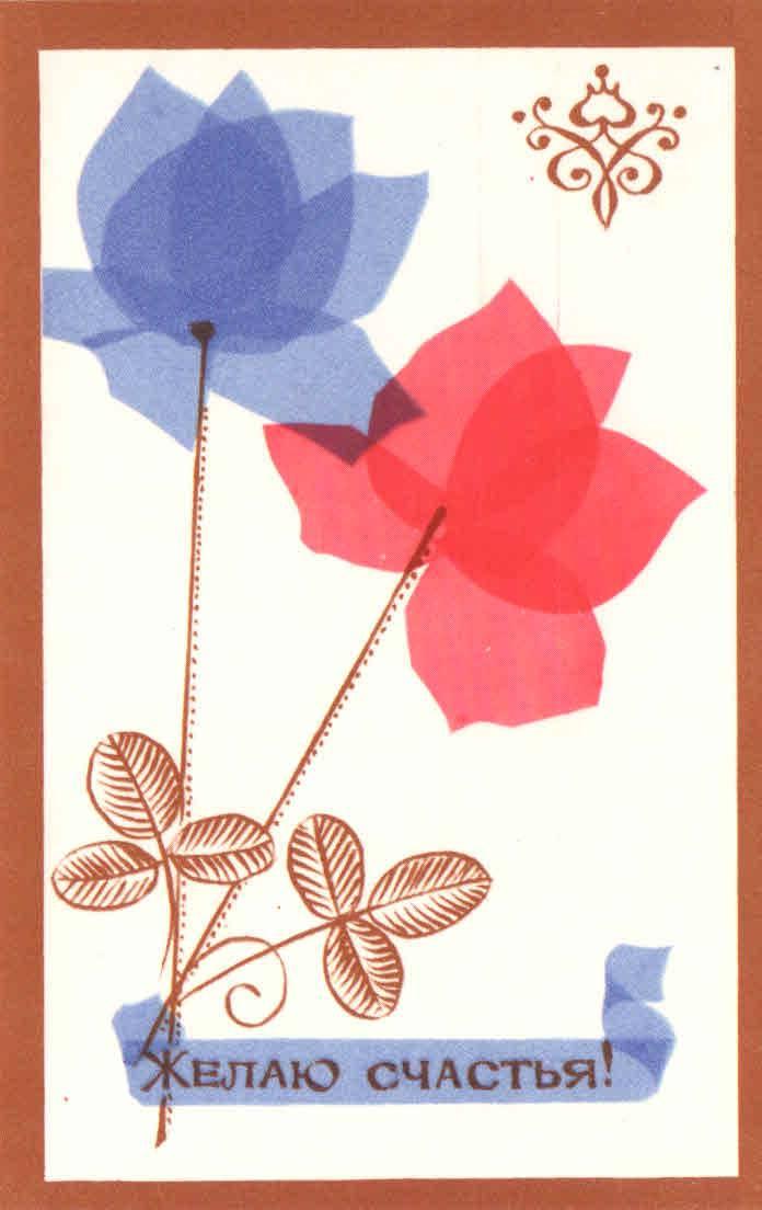 Старинные открытки с пожеланиями счастья, спасибо любимый дочь