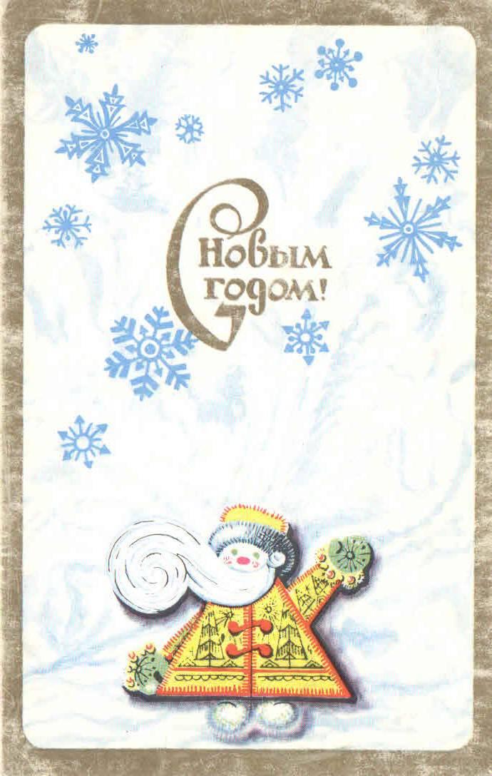 С новым 1971 годом открытки